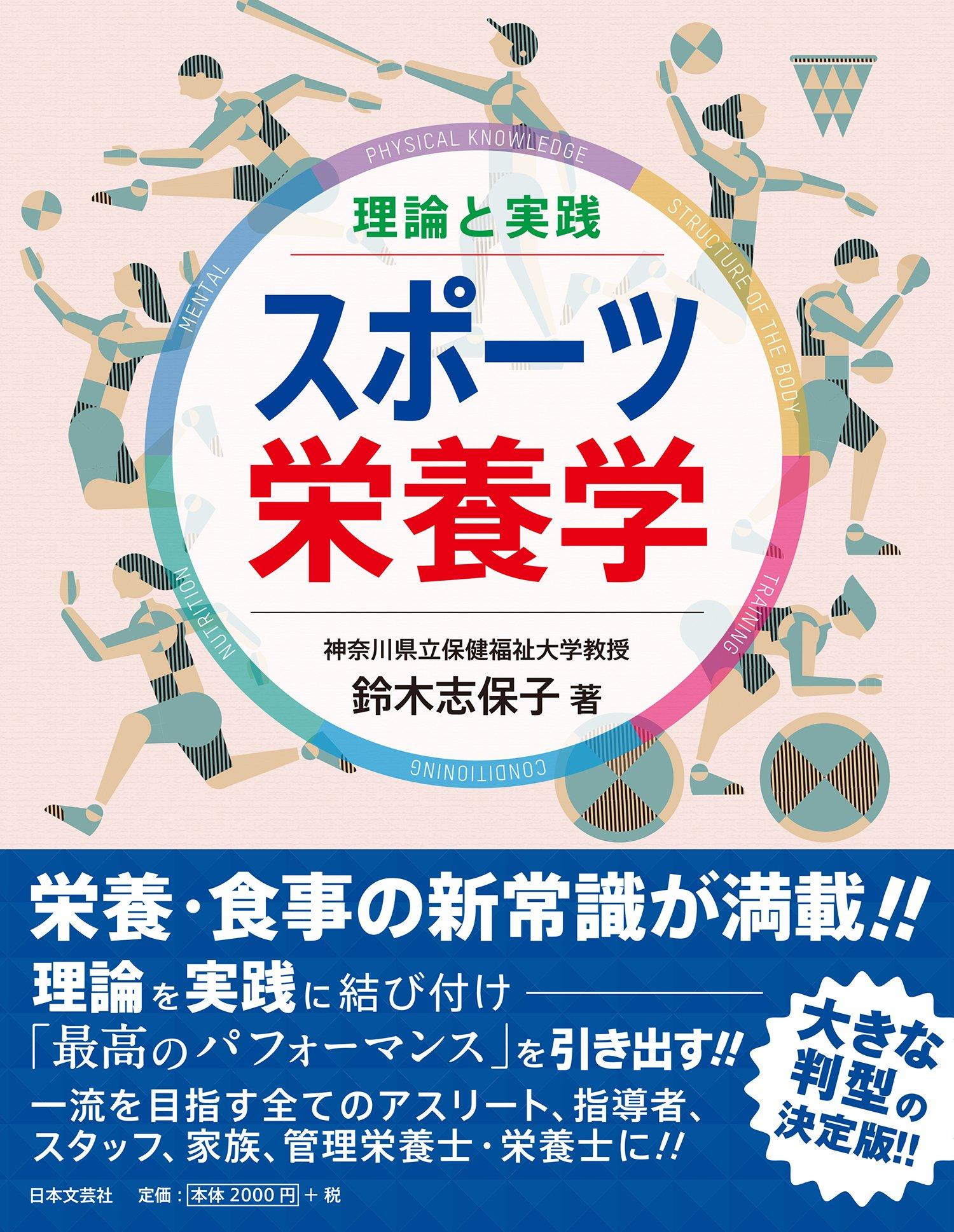 『理論と実践 スポーツ栄養学』(鈴木志保子 著、日本文芸社 刊)