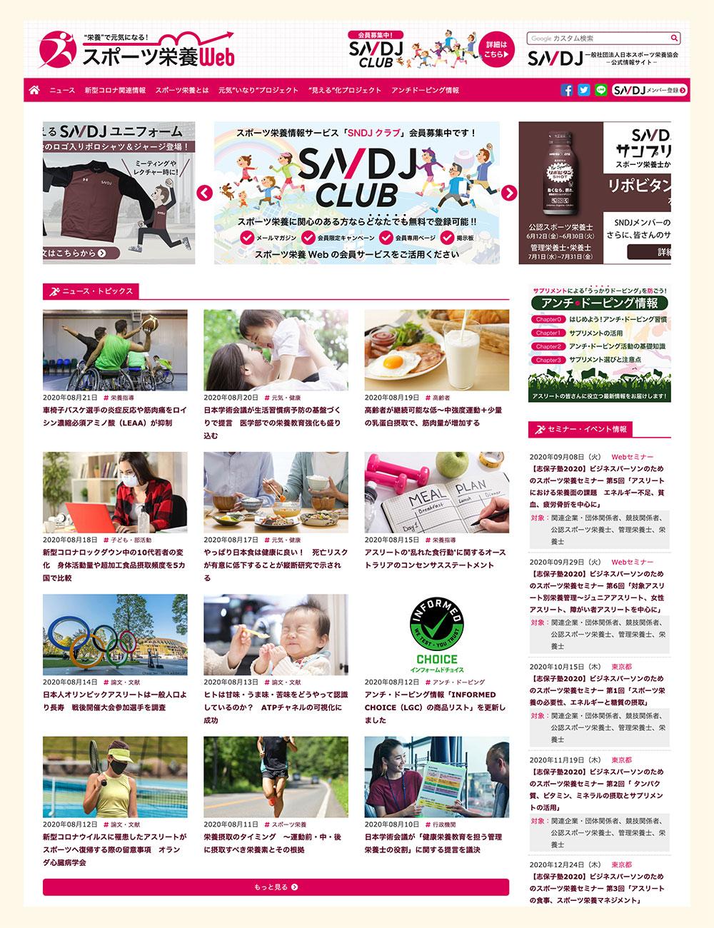 SNDJ公式情報サイト「スポーツ栄養Web」